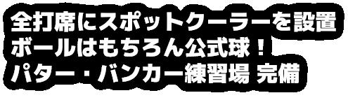 富山ゴルフ練習 オーシャンゴルフ