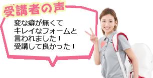 ゴルフレッスン初心者富山