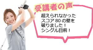 ゴルフレッスン上級者富山