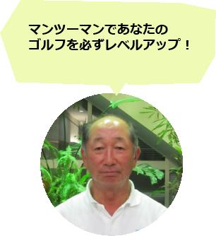 廣田憲治 プロ