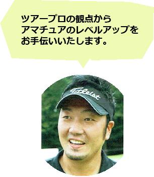 鈴木康正 プロ