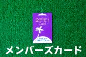 step2受付 オーシャンゴルフ 富山 ゴルフ練習