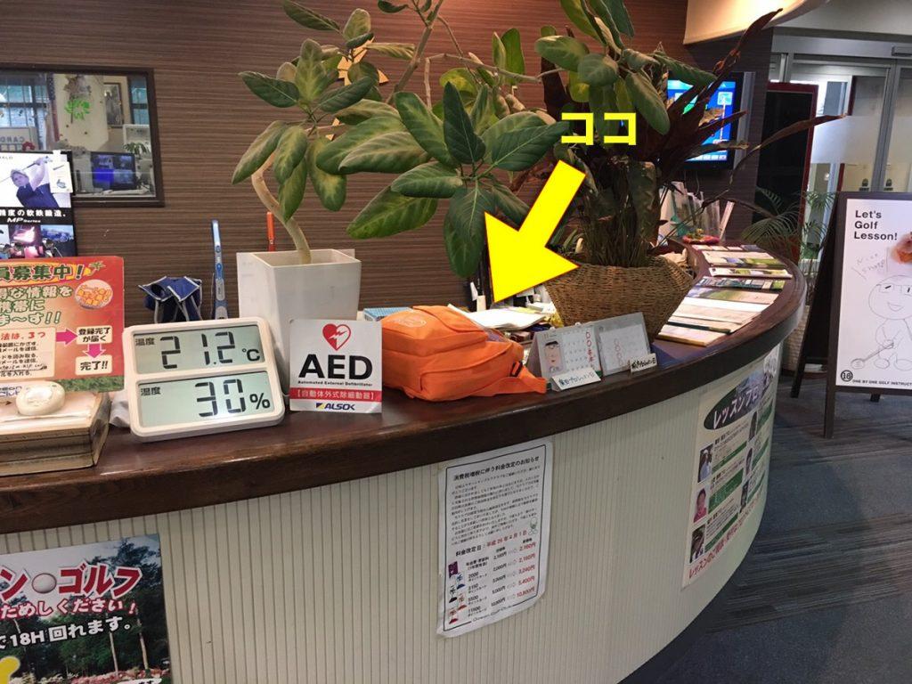 AED(自動体外式除細動器)を設置しました